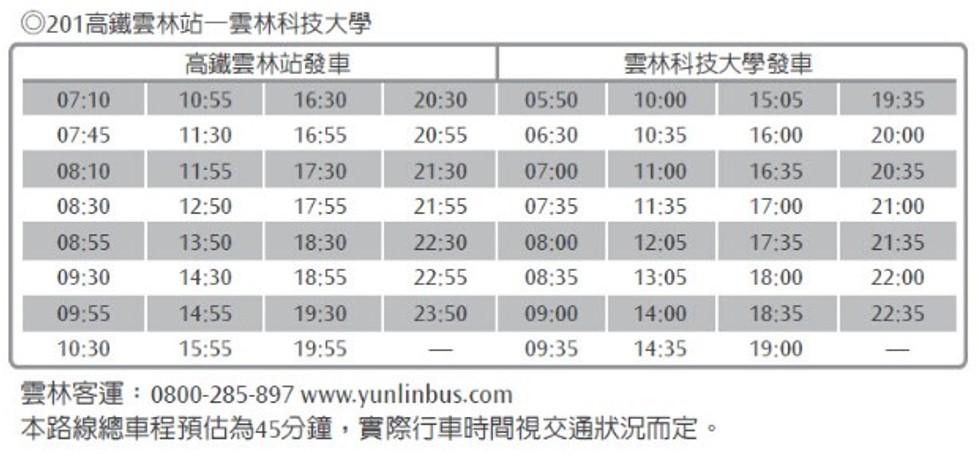 時刻表timetable