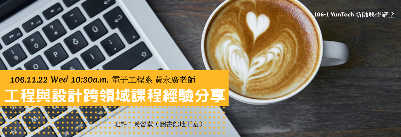 11/22黃永廣老師-跨領域課程經驗分享
