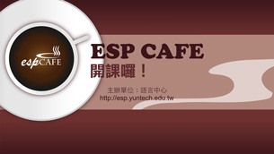 免費學英文-Welcome to ESP Café!