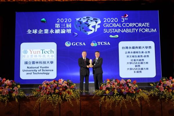 雲科大獲2020台灣永續典範大學獎 並勇奪六大永續大獎 為大學組織最大贏家