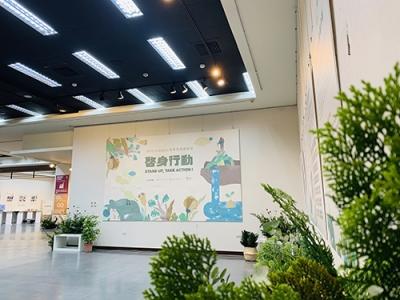 永續發展與社會實踐研究中心