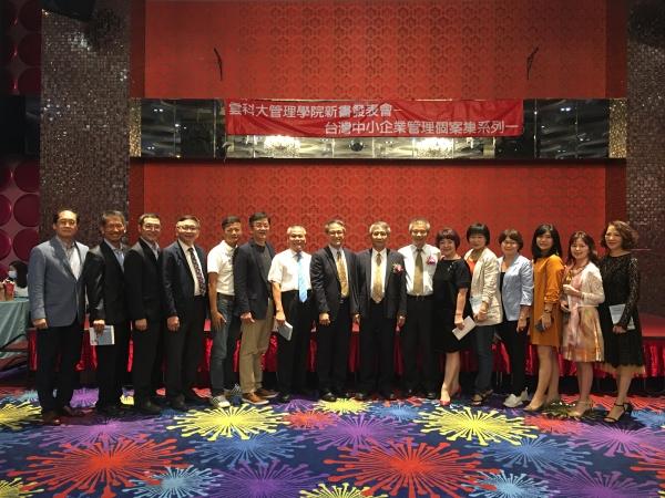 「台灣中小企業管理個案集系列I」新書發表會